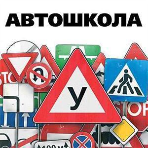Автошколы Углича