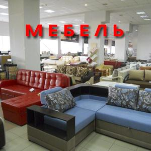 Магазины мебели Углича