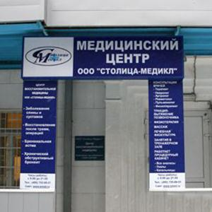 Медицинские центры Углича