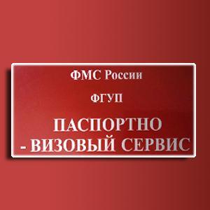 Паспортно-визовые службы Углича