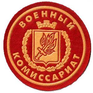 Военкоматы, комиссариаты Углича